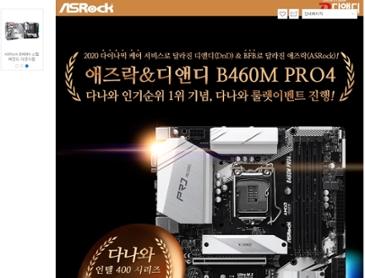(수령인증)ASRock B460M PRO4 디앤디컴 룰렛!