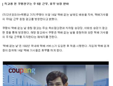 """쿠팡, '택배 없는 날' 지지...""""로켓배송 안 쉰다"""""""