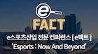 경력 10년 이상, 박상현이 e스포츠 중계에 대해 말한다