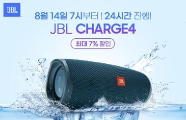 8월 14일 7시부터 24시간 진행! JBL Charge4 쿠팡 골드 박스 이벤트