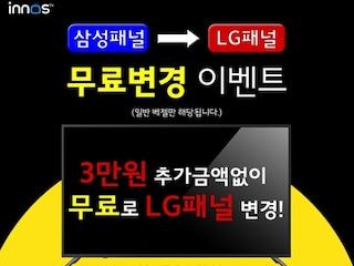 이노스TV, 55인치 / 65인치 TV 구매 시 LG 패널 제품으로 무료 변경 이벤트