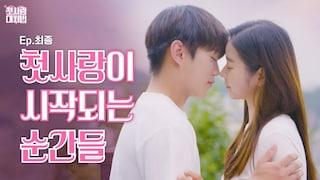 ENG SUB) 첫사랑이 시작되는 순간들 [첫사랑대처법] EP.12 최종화