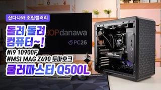 돌려 돌려 컴퓨터 - 쿨러마스터 MasterBox Q500L