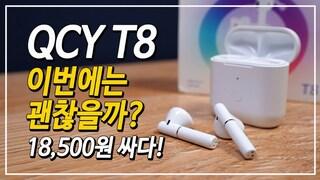 1만원대 무선 이어폰 QCY T8 좋아졌는데~ 구매해도 괜찮나? 레이턴시 / 통화품질 / 음질 등 장단점 분석