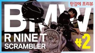 알나인티 스크램블러 1200km 주행 후기 영상 | BMW 모토라드의 마지막 공랭식 라인업 R NINE T SCRAMBLER