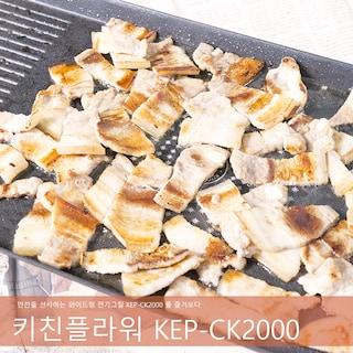 4인 가족을 위한 와이드 전기그릴 남양키친플라워 KEP-CK2000