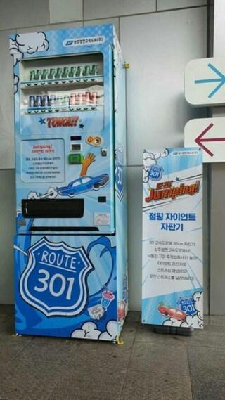 점핑 자이언트 자판기
