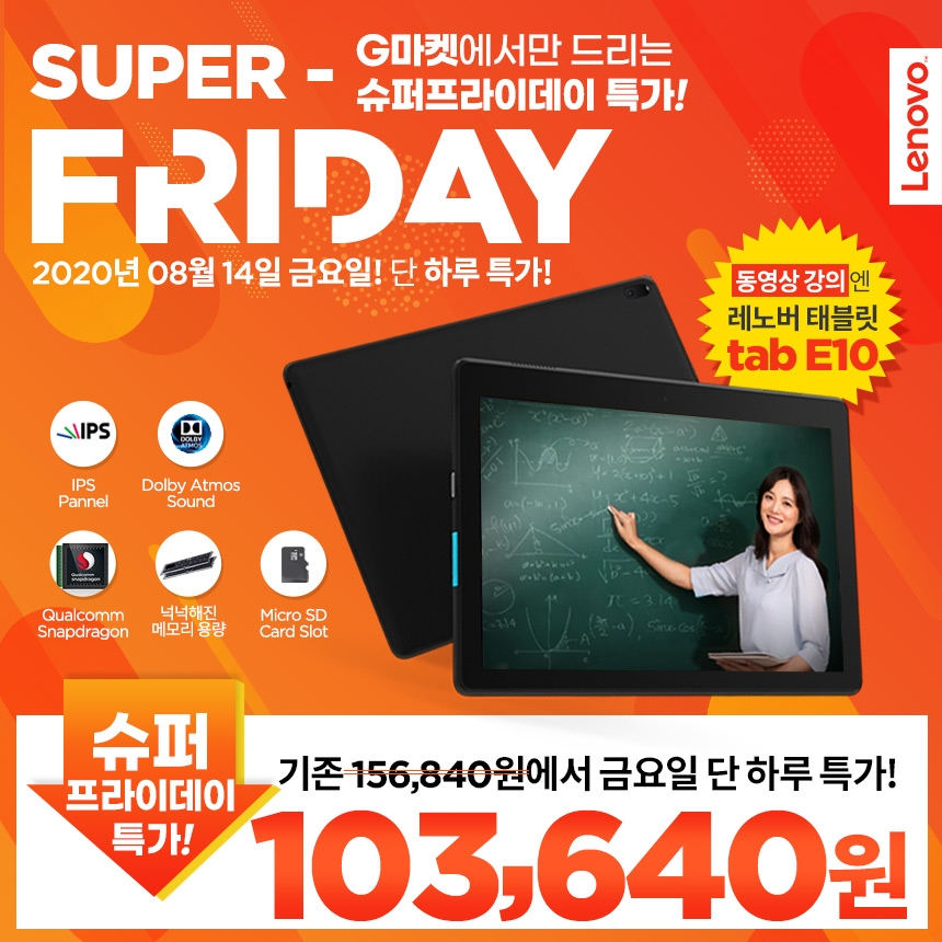 [G마켓] 가슴이 웅장해지는 레노버 태블릿 E10 프로모션, 최종혜택가 10만원대!