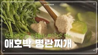애호박 명란찌개, 간단하고 쉬운 국물요리 추천Korea Master Chef 박지영 [에브리맘]