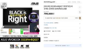 ★☆지마켓 싹쓰리 초특가★☆ ASUS 비보북 S533FA-BQ027 10세대 i5-10210U/8GB/NVME512GB