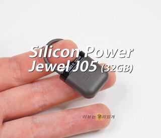 실리콘파워 Jewel J05 (32GB) USB 체험단 사용기