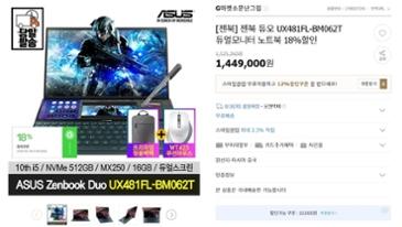 18%중복할인 기회! 최종가격 126만! 올여름 최저가 구매 기회! 젠북 듀오 UX481FL-BM062T 듀얼모니터