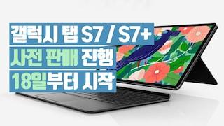 [더기어리뷰] 갤럭시 탭 S7 / S7+ 사전판매 진행 18일부터 시작!