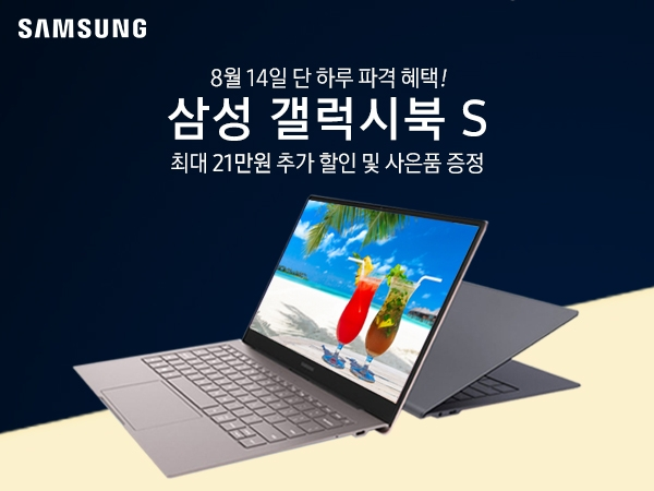 [오늘만 21만 추가 할인] 삼성 갤럭시북 S NT767XCM-K58S 11번가 긴급공수 이벤트