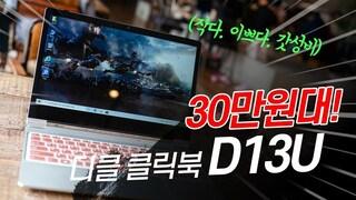 미친 가격! 30만원대 갓성비 노트북. 디클 클릭북 D13U 후기 (싸다고 다 구린건 아냐!)