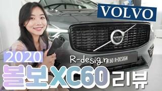 없어서 못판다고? 볼보 'XC60' T8 살펴봤더니... (리뷰, SUV, 가격,  플러그인 하이브리드, R디자인)