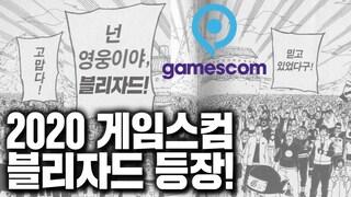 2020 게임스컴 블리자드 참여! 어떤 게임 소식이 나올까?