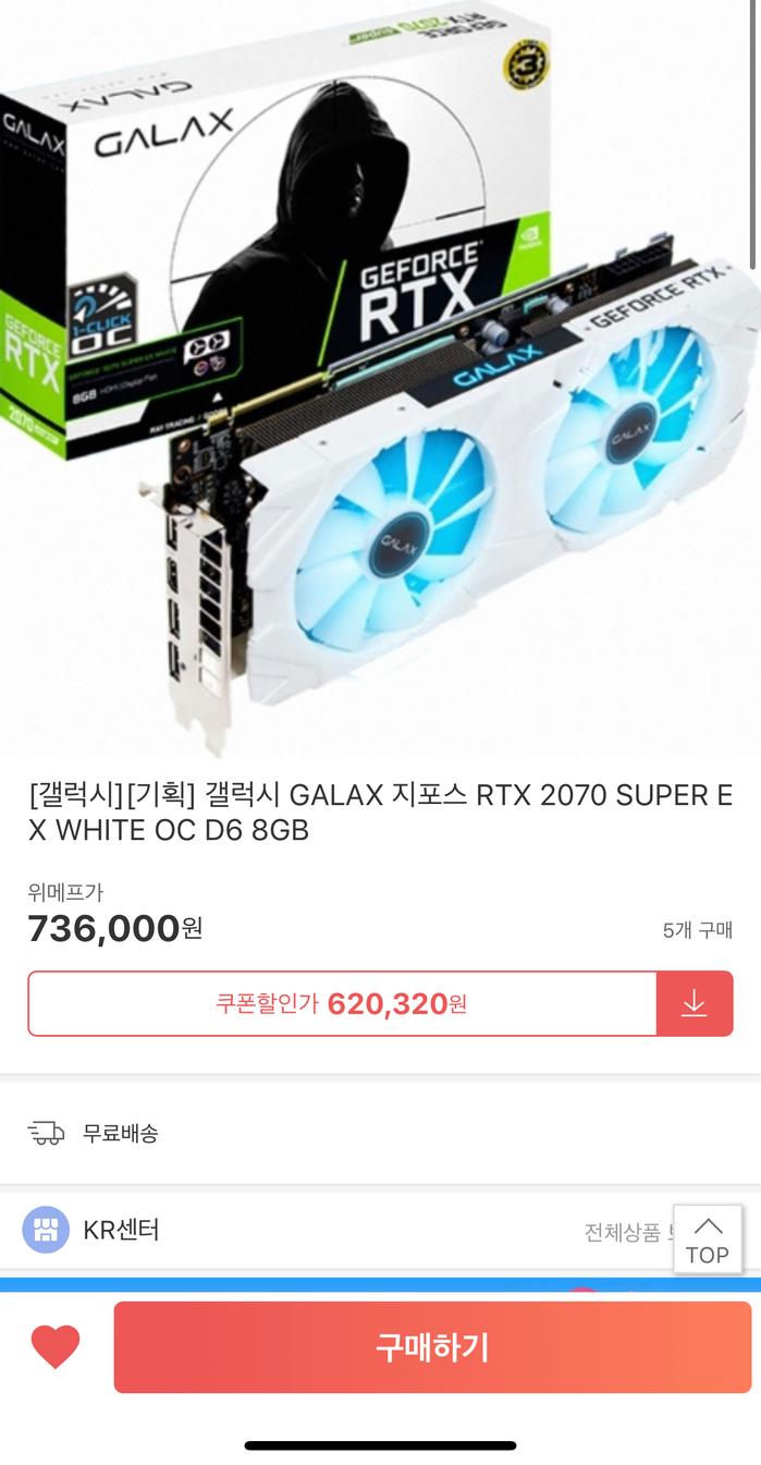갤럭시 RTX 2070 Super 화이트 62만
