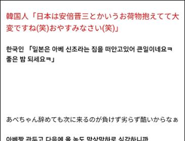 한국의 아베 응원에 대한 일본 네티즌 반응