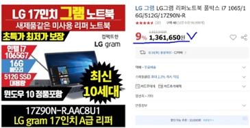 [정품리퍼] LG그램 10세대 17인치 I7 1065/16G/512G/윈10 포함 리퍼노트북 (136만원-69만원할인)