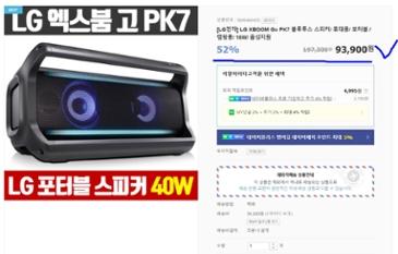[인기절정] LG XBOOM Go PK7 블루투스 스피커 - 93,900원