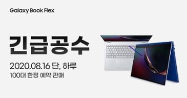 [11번가 긴급공수] 삼성 갤럭시북 플랙스 NT950QCG-X716A