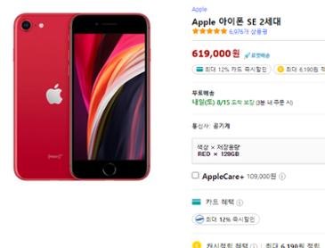 애플 아이폰 SE 2세대 128g (619,000원 / 삼성카드시 추가 12%할인)