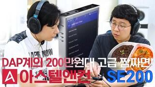 DAP계의 200만원대 고급 짬짜면! 아스텔앤컨 SE200 (SP2000 비교)