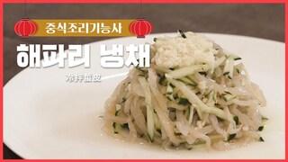 해파리냉채 [2020 중식조리기능사 실기]에브리맘