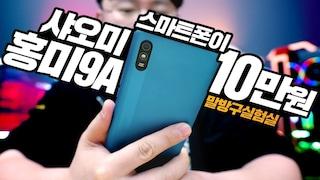 10만원짜리 스마트폰 샤오미 홍미9A 직접 구매해본 결과 성능은?  샤오미는 땅파서 장사 하는 듯