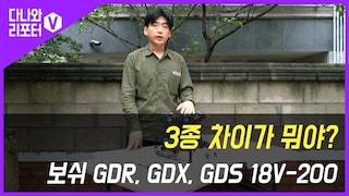 보쉬 GDR, GDX, GDS 3종 차이가 뭐야?