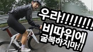 자전거 부품중에 비에 가장 취약한 것은 라이더다! 우라!!!