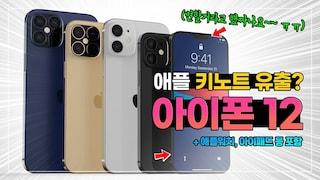 애플 키노트 유출? 아이폰12, 애플워치, 아이패드 등 신제품 정보 | 원모어띵은 무엇? (아이폰12 프로 출시일 어쩔..)