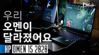 완전히 새로운 디자인으로 돌아온 게이밍 노트북, HP 오멘 15 2020