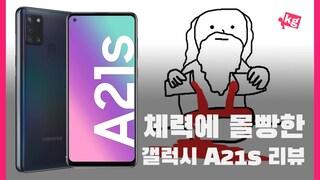 삼성 갤럭시 A21s 리뷰: 배터리는 좋았다 [4K]