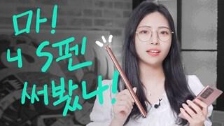S펜 꿀팁 38가지 알려드립니다 6분만 투자하세요 (feat.흑우탈출)