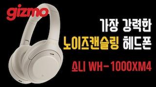 가장 강력한 노이즈 캔슬링 헤드폰, 소니 WH1000XM4 리뷰
