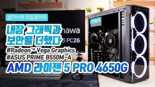내장 그래픽과 보안을 더했다 - AMD 라이젠5 PRO 4650G