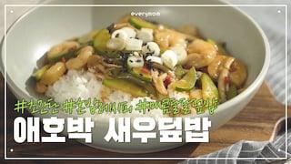 초간단 혼밥레시피 애호박 새우덮밥Korea Master Chef 박지영 [에브리맘]