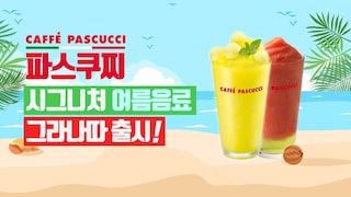[더기어리뷰]파스쿠찌, 시그니처 여름음료 그라니따 출시!