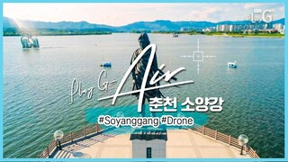 [Drone video] 춘천 소양강 Travel Korea / Gangwon do trip : Chuncheon Soyang River