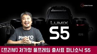 [프리뷰] 파나소닉 S5, 저가형 풀프레임 시장에 도전하는 카메라