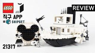 레고 아이디어 21317 증기선 윌리(LEGO IDEAS Steamboat Willie)  리뷰_Review_레고매니아_LEGO Mania