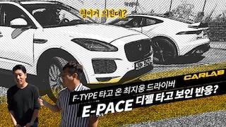 FTYPE 타고온 최지웅 드라이버, EPACE 디젤에 보인 놀라운 반응?