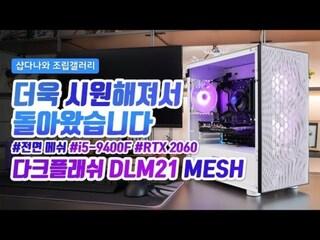 더욱 시원해져서 돌아왔습니다 - darkFlash DLM21 MESH