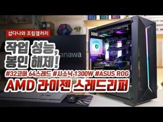 작업 성능, 봉인 해제! - AMD 라이젠 스레드리퍼