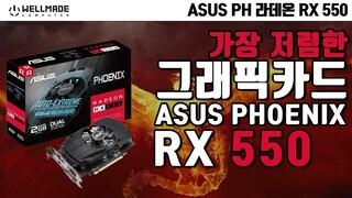 (7주간 구독자 이벤트) 8만원대!! 가장 저렴한 그래픽카드!! (ASUS PH 라데온 RX 550)