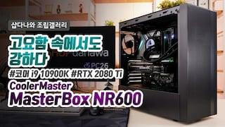 고요함 속에서도 강하다 - 쿨러마스터 MasterBox NR600