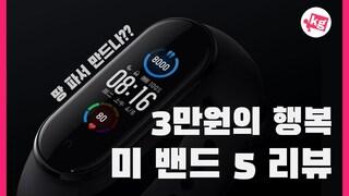 샤오미 미 밴드 5 리뷰: 3만원의 행복 [4K]