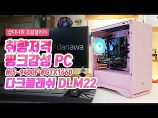 취향저격 핑크감성 PC - darkFlash DLM22